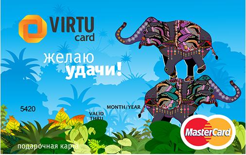 Virtucard - электронная подарочная карта